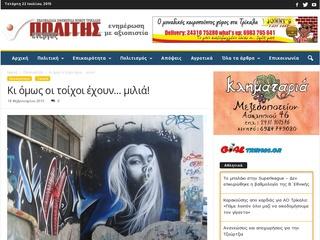 energospolitis.gr